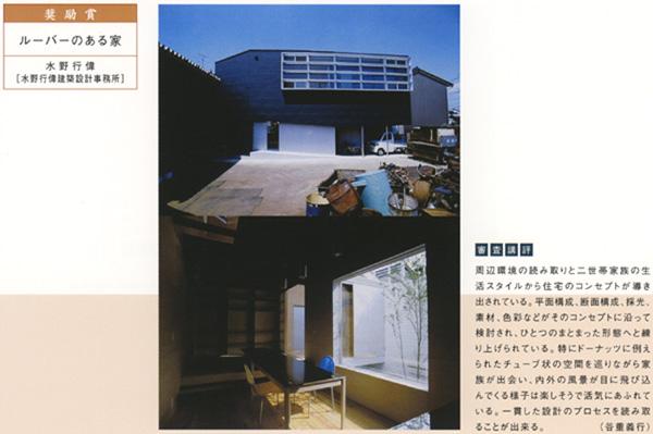 水 野 行 偉   /水  野 行 偉 建 築 設 計 事 務 所_e0189939_20335772.jpg