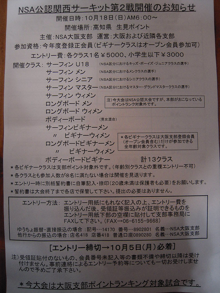 関西サーキット第2戦開催のお知らせ!!_f0039672_17263177.jpg