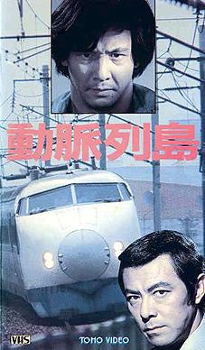 動脈列島(1975) : 西澤 晋 の 映画日記
