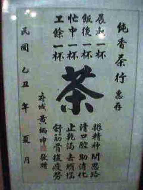 ■台湾茶_e0094583_20182918.jpg