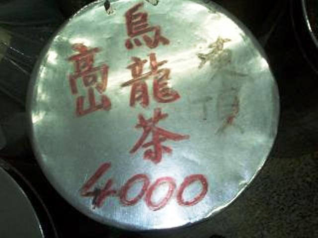 ■台湾茶_e0094583_2021532.jpg