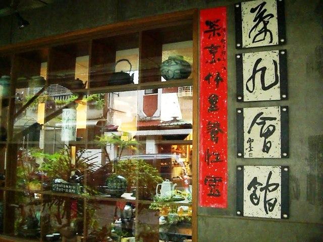 ■台湾茶_e0094583_20251678.jpg