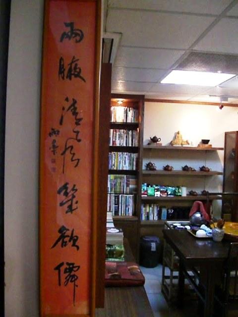 ■台湾茶_e0094583_20265335.jpg