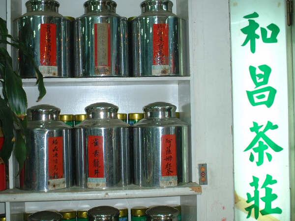 ■台湾茶_e0094583_205335.jpg