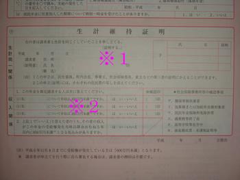 国民年金障害基礎年金裁定請求書 (最終ページ下部)_d0132289_115295.jpg