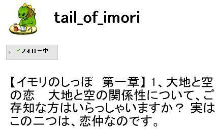 ツイッター小説_e0149596_15182358.jpg