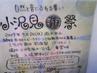 9月20日(日) 小沢見新月祭_b0125413_14395537.jpg
