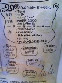 9月20日(日) 小沢見新月祭_b0125413_14401693.jpg