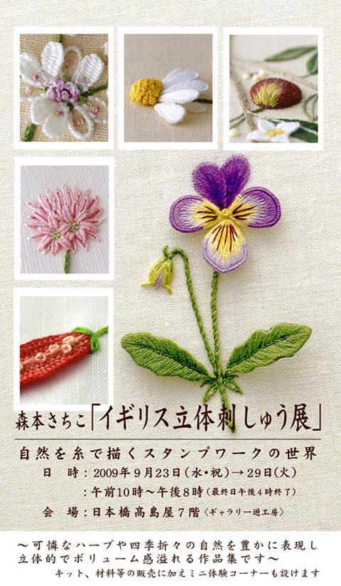 森本さちこ「イギリス立体刺しゅう展」のお知らせ_f0123922_17333990.jpg