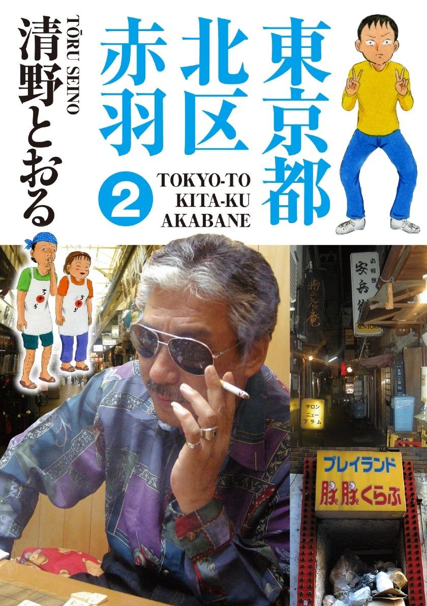amazon:東京都北区赤羽 2