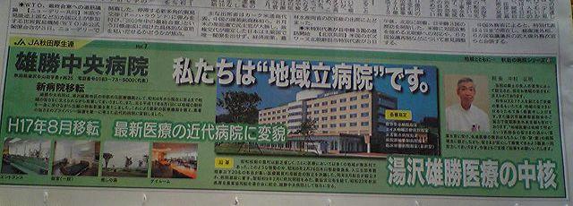 厚生連病院_f0081443_16503825.jpg