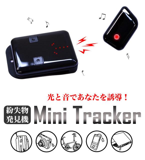 紛失物発見機『Mini Tracker』