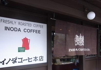 イノダコーヒー本店_b0189667_23125066.jpg
