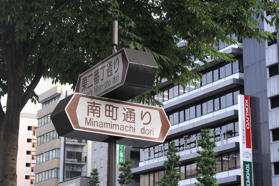 ゴールデンスランバーロケ地         南町通りを西へ_a0107574_1385759.jpg