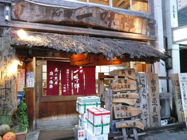 海鮮居酒屋 in 一味禅_f0097683_85039.jpg