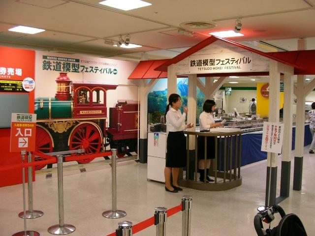 阪神鉄道模型フェスティバル2009_a0066027_1425869.jpg