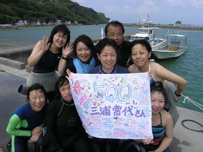 9月6日荒れててもきれいな海♪記念ダイブでおめでとう!!!_c0070933_21172335.jpg