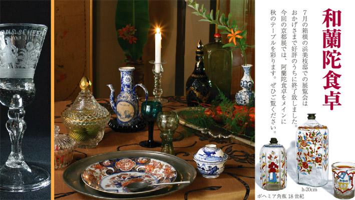 和蘭陀食卓 in 京都_c0093654_1541360.jpg