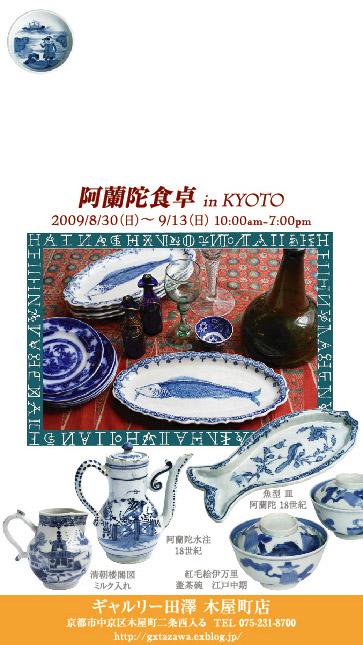 和蘭陀食卓 in 京都_c0093654_1543086.jpg