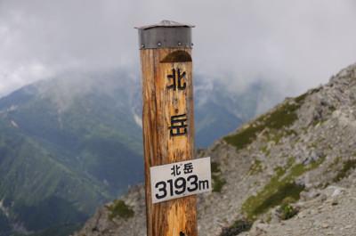 北岳にてホシガラス、イワヒバリ_d0099854_2323641.jpg