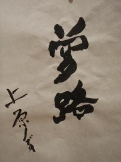 """エエ""""味""""_d0037159_1711494.jpg"""