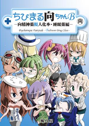 楽天ブックス: カプラン精神科薬物ハンドブック第4 …