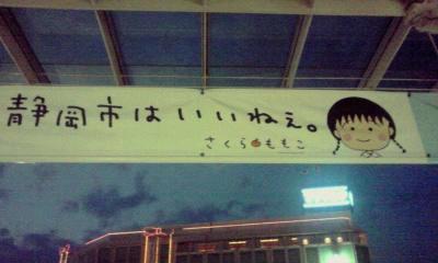 静岡市はいいねぇ。_f0143188_2303633.jpg