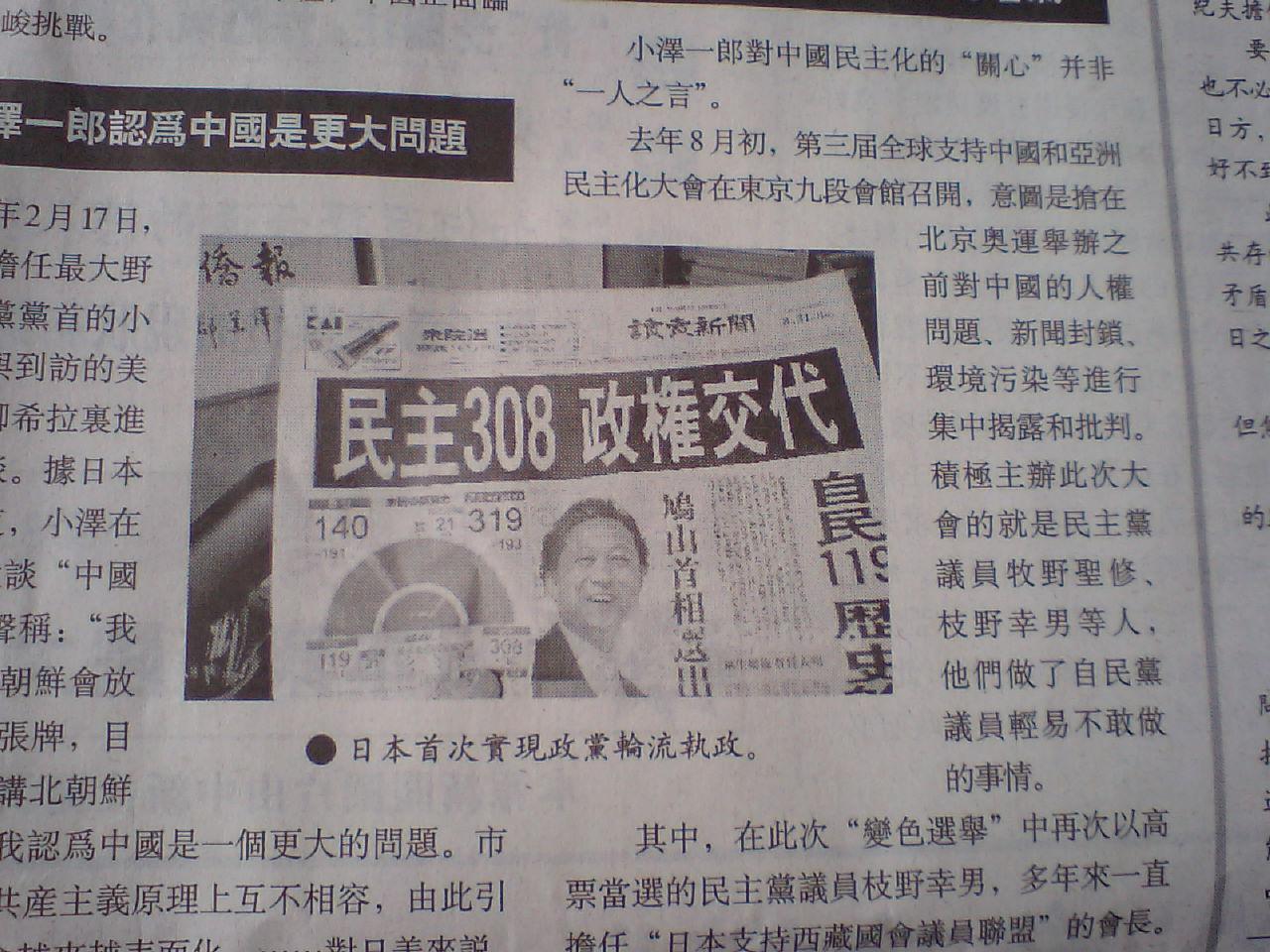 中国新聞社より配信された写真 在日中国人新聞「新華時報」に掲載_d0027795_8263170.jpg