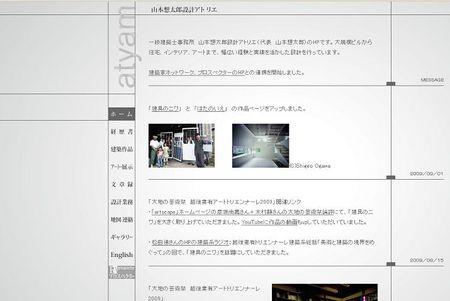 山本想太郎設計アトリエ_e0149596_13222428.jpg