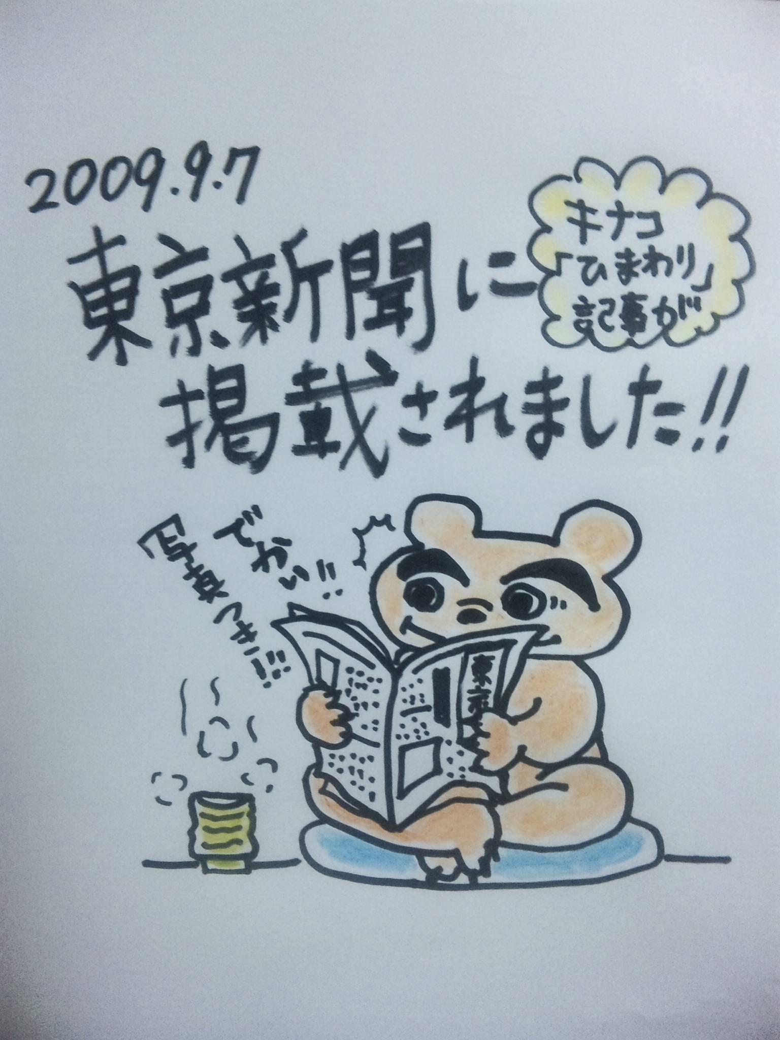 東京新聞 _f0115311_21445927.jpg