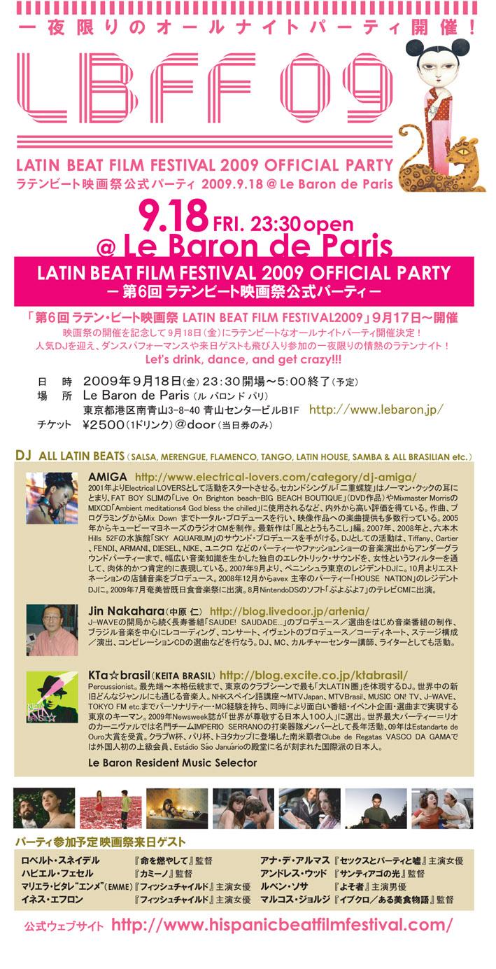 KTa☆brasil LIVE/DJ/MC◎イベント出演予定2009 (随時更新) _b0032617_23161259.jpg