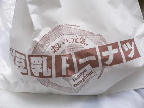 京都旅行 藤野のドーナツ&ソフトクリーム_e0009722_17385027.jpg