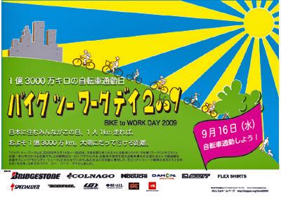 Bike to Work@原宿_f0063022_952258.jpg