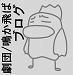 ☆ 劇団/鳴かず飛ばず ☆ ブログ