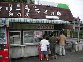 ゼリーフライを求めて行田市内を延々歩く_c0030645_2043591.jpg