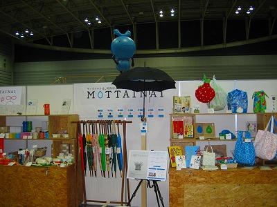 と~っても楽しかったMOTTAINAIフリーマーケット【その1】_e0105047_16192621.jpg
