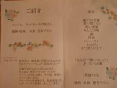 音楽療法 コンサート_d0037159_14221357.jpg