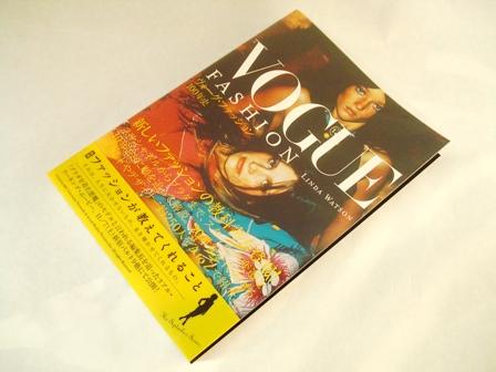 ヴォーグ・ファッション100年史_a0138976_1681050.jpg
