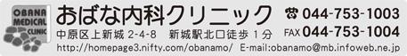 No.124号:健康ひとくちコラム②_e0100687_15582074.jpg