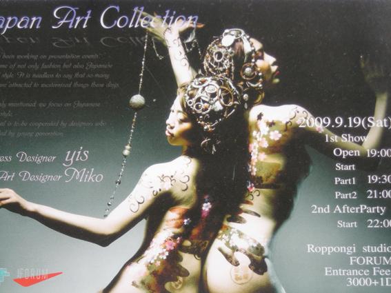 ● 9.19 〜JAPAN ART COLLECTION〜_f0165193_13352794.jpg