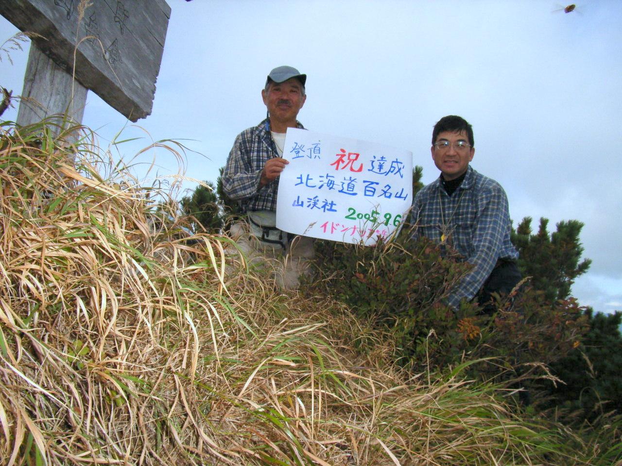 札幌のUさん北海道100名山達成!_f0138096_20215061.jpg