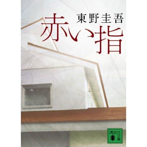 赤い指 東野圭吾さん_e0083922_5485788.jpg