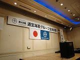 『通宝海苔グループ全体会議』が行われました_e0184224_13275941.jpg
