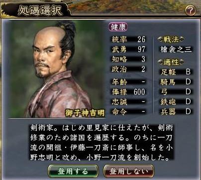 Images of 小野忠明 - JapaneseC...