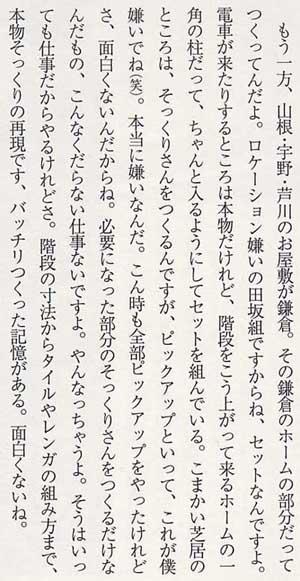 Nikkatsuの復活 その2_f0147840_0212225.jpg