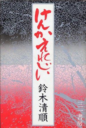Nikkatsuの復活 その2_f0147840_029502.jpg