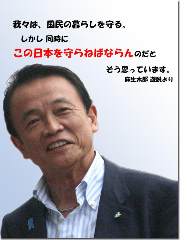私は麻生太郎総理の日本と日本人を愛する心と守る信念に一点の疑念も抱いたこ... 麻生太郎総理の功