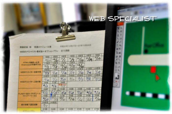 WEBサイトをリニューアル! ネットビジネス新規開拓だぁ~★_b0045453_1727039.jpg