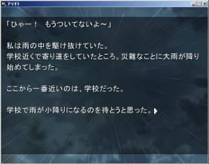 フリーサウンドノベルレビュー 番外編 『アマオト』_b0110969_354894.jpg