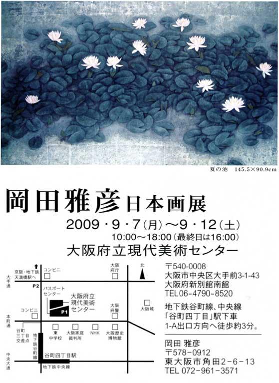 岡田正彦 日本画展_e0090670_23144631.jpg
